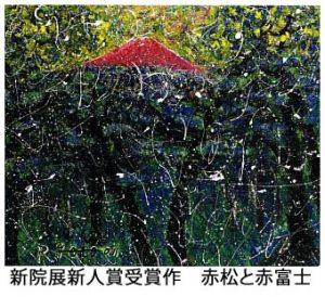 新院展新人賞受賞作 松林と赤富士
