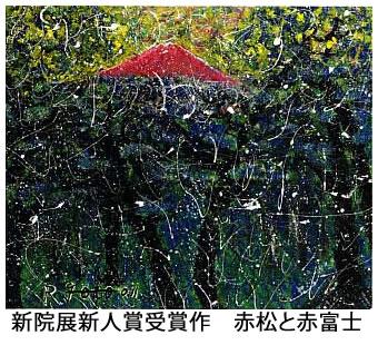 新院展新人賞受賞作 赤松と赤富士